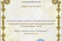 diplom-2016