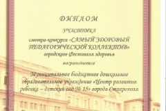 dostigen_profsoyuz-01