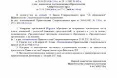 postanovlenie_kompensac_01