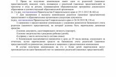 postanovlenie_kompensac_02